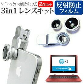 HP x2 10-p000 [10.1インチ] 機種で使える 3in1レンズキット 3タイプ レンズセット ワイドレンズ マクロレンズ 魚眼レンズ クリップ式 簡単装着 メール便送料無料