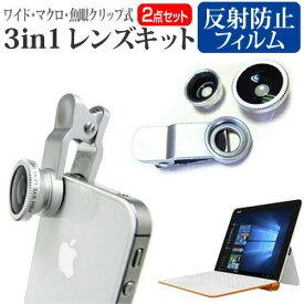 ASUS TransBook Mini R106HA [10.1インチ] 機種で使える 3in1レンズキット 3タイプ レンズセット ワイドレンズ マクロレンズ 魚眼レンズ クリップ式 簡単装着 メール便送料無料