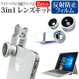ASUS TransBook Pro T304UA [12.6インチ] 機種で使える 3in1レンズキット 3タイプ レンズセット ワイドレンズ マクロレンズ 魚眼レンズ クリップ式 簡単装着 メール便送料無料