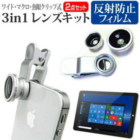 ONKYO TW2A-73Z9A [10.1インチ] 3in1レンズキット 3タイプ レンズセット ワイドレンズ マクロレンズ 魚眼レンズ クリップ式 簡単装着 メール便送料無料