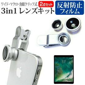APPLE iPad Pro [10.5インチ] 機種で使える 3in1レンズキット 3タイプ レンズセット ワイドレンズ マクロレンズ 魚眼レンズ クリップ式 簡単装着 メール便送料無料