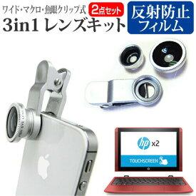 HP x2 10-p000シリーズ [10.1インチ] 機種で使える 3in1レンズキット 3タイプ レンズセット ワイドレンズ マクロレンズ 魚眼レンズ クリップ式 簡単装着 メール便送料無料