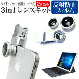 ASUS TransBook 3 T305CA [12.6インチ] 機種で使える 3in1レンズキット 3タイプ レンズセット ワイドレンズ マクロレンズ 魚眼レンズ クリップ式 簡単装着 メール便送料無料