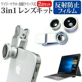 ASUS TransBook Mini T103HAF [10.1インチ] 機種で使える 3in1レンズキット 3タイプ レンズセット ワイドレンズ マクロレンズ 魚眼レンズ クリップ式 簡単装着 メール便送料無料