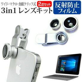 ASUS TransBook R105HA [10.1インチ] 機種で使える 3in1レンズキット 3タイプ レンズセット ワイドレンズ マクロレンズ 魚眼レンズ クリップ式 簡単装着 メール便送料無料