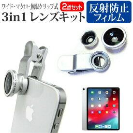 APPLE iPad Pro 12.9インチ 2018年版 [12.9インチ] 機種で使える 3in1レンズキット 3タイプ レンズセット ワイドレンズ マクロレンズ 魚眼レンズ クリップ式 簡単装着 メール便送料無料