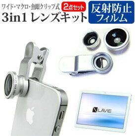 NEC LAVIE Tab E TE410/JAW [10.1インチ] 機種で使える 3in1レンズキット 3タイプ レンズセット ワイドレンズ マクロレンズ 魚眼レンズ クリップ式 簡単装着 メール便送料無料