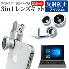 ASUS TransBook T101HA [10.1インチ] 機種で使える 3in1レンズキット 3タイプ レンズセット ワイドレンズ マクロレンズ 魚眼レンズ クリップ式 簡単装着 メール便送料無料