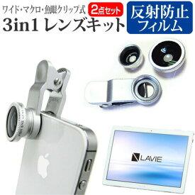 NEC LAVIE Tab E TE510/JAW [10.1インチ] 機種で使える 3in1レンズキット 3タイプ レンズセット ワイドレンズ マクロレンズ 魚眼レンズ クリップ式 簡単装着 メール便送料無料