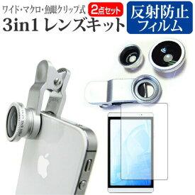 APPLE iPad Air 10.5インチ 第3世代 [10.5インチ] 機種で使える 3in1レンズキット 3タイプ レンズセット ワイドレンズ マクロレンズ 魚眼レンズ クリップ式 簡単装着 メール便送料無料