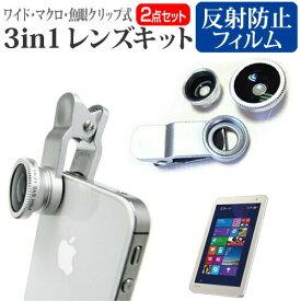 dynabook Tab S68 S68/N [8インチ] 機種で使える 3in1レンズキット 3タイプ レンズセット ワイドレンズ マクロレンズ 魚眼レンズ クリップ式 簡単装着 メール便送料無料