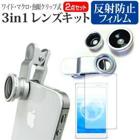 CHUWI Hipad [10.1インチ] 機種で使える 3in1レンズキット 3タイプ レンズセット ワイドレンズ マクロレンズ 魚眼レンズ クリップ式 簡単装着 メール便送料無料