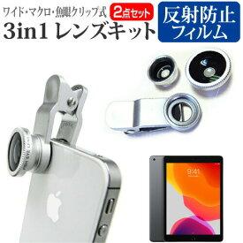 Apple iPad 10.2インチ 第7世代 [10.2インチ] 機種で使える 3in1レンズキット 3タイプ レンズセット ワイドレンズ マクロレンズ 魚眼レンズ クリップ式 簡単装着 メール便送料無料