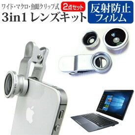 Dynabook dynabook DZ83/N [13.3インチ] 機種で使える 3in1レンズキット 3タイプ レンズセット ワイドレンズ マクロレンズ 魚眼レンズ クリップ式 簡単装着 メール便送料無料