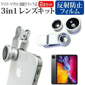 Apple iPad Pro 11インチ 第2世代 2020年版 [11インチ] 機種で使える 3in1レンズキット 3タイプ レンズセット ワイドレンズ マクロレンズ 魚眼レンズ クリップ式 簡単装着 メール便送料無料