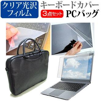 用HP ProBook 650 G3/CT[15.6英寸]機種可以使用的3WAY筆記型電腦包和清除光澤液晶屏保護膜矽鍵盤覆蓋物3分安排走步情况保護膜