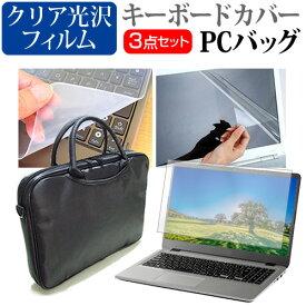 Acer Aspire 5 [15.6インチ] 機種で使える 3WAYノートPCバッグ と クリア光沢 液晶保護フィルム シリコンキーボードカバー 3点セット キャリングケース 保護フィルム メール便送料無料