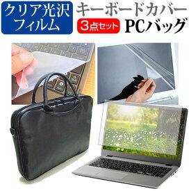 HP Pavilion 15-cs3000シリーズ [15.6インチ] 機種で使える 3WAYノートPCバッグ と クリア光沢 液晶保護フィルム シリコンキーボードカバー 3点セット キャリングケース メール便送料無料