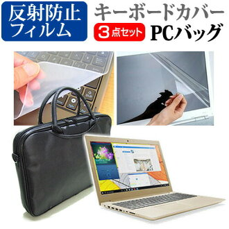 3WAY notebook PC bag and the reflection prevention liquid crystal  protection film silicon keyboard cover three points set carrying case  protection