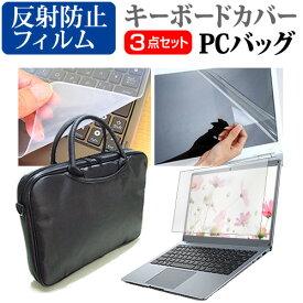 Acer TMP259M [15.6インチ] 機種で使える 3WAYノートPCバッグ と 反射防止 液晶保護フィルム シリコンキーボードカバー 3点セット キャリングケース 保護フィルム メール便送料無料