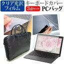 ASUS TransBook Pro T304UA[12.6インチ]機種で使える 3WAYノートPCバッグ と クリア光沢 液晶保護フィルム シリコンキ…