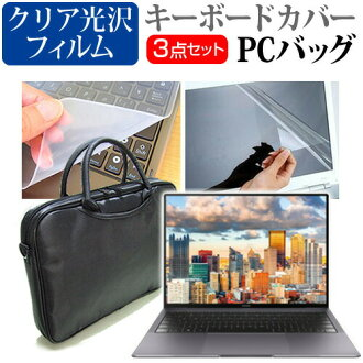3WAY notebook PC bag and the clear luster liquid crystal protection film silicon keyboard cover three points set carrying case protection film which are usable with HUAWEI MateBook X Pro [13.9 inches] model