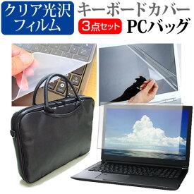 (P2倍以上〜23:59まで) NEC LAVIE Direct PM [13.3インチ] 機種で使える 3WAYノートPCバッグ と クリア光沢 液晶保護フィルム シリコンキーボードカバー 3点セット キャリングケース メール便送料無料