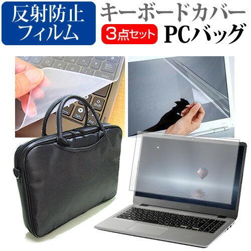 【メール便は送料無料】Acer Swift 5[14インチ]機種で使える 3WAYノートPCバッグ と 反射防止 液晶保護フィルム シリコンキーボードカバー 3点セット キャリングケース 保護フィルム