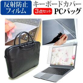 IIYAMA Stl-14HP012 [14インチ] 機種で使える 3WAYノートPCバッグ と 反射防止 液晶保護フィルム シリコンキーボードカバー 3点セット キャリングケース 保護フィルム メール便送料無料