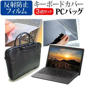 東芝 dynabook R73 [13.3インチ] 機種で使える 3WAYノートPCバッグ と 反射防止 液晶保護フィルム シリコンキーボードカバー 3点セット キャリングケース 保護フィルム メール便送料無料