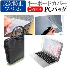 (P2倍以上〜23:59まで) NEC LAVIE Direct PM [13.3インチ] 機種で使える 3WAYノートPCバッグ と 反射防止 液晶保護フィルム シリコンキーボードカバー 3点セット キャリングケース メール便送料無料