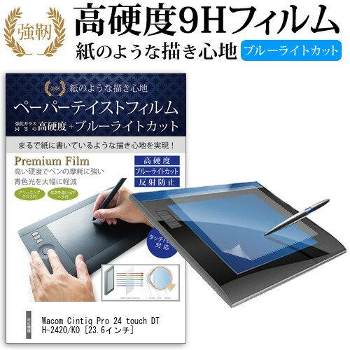 Wacom Cintiq Pro 24 touch DTH-2420/K0[23.6インチ]機種で使える ペーパーライク 強化ガラス と 同等の 高硬度9H ブルーライトカット 反射防止 ペンタブレット用フィルム メール便なら送料無料