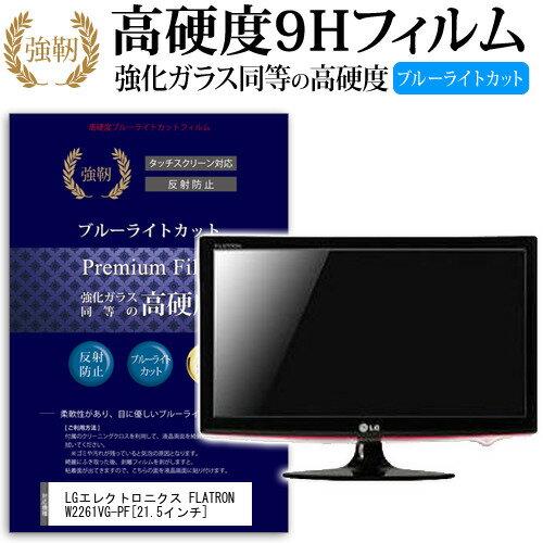 LGエレクトロニクス FLATRON Wide LCD W2261VG-PF[21.5インチ]機種で使える 強化ガラス と 同等の 高硬度9H ブルーライトカット 反射防止 液晶保護フィルム メール便なら送料無料
