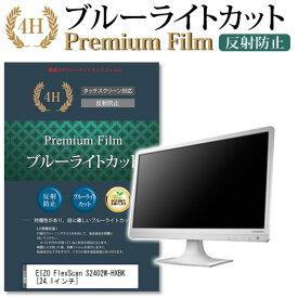EIZO FlexScan S2402W-HXBK [24.1インチ] 機種で使える 強化 ガラスフィルム と 同等の 高硬度9H ブルーライトカット 光沢タイプ 改訂版 液晶保護フィルム メール便送料無料