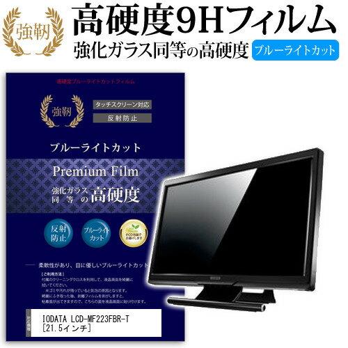 送料無料 メール便 IODATA LCD-MF223FBR-T[21.5インチ]機種で使える 強化ガラス と 同等の 高硬度9H ブルーライトカット 反射防止 液晶保護フィルム
