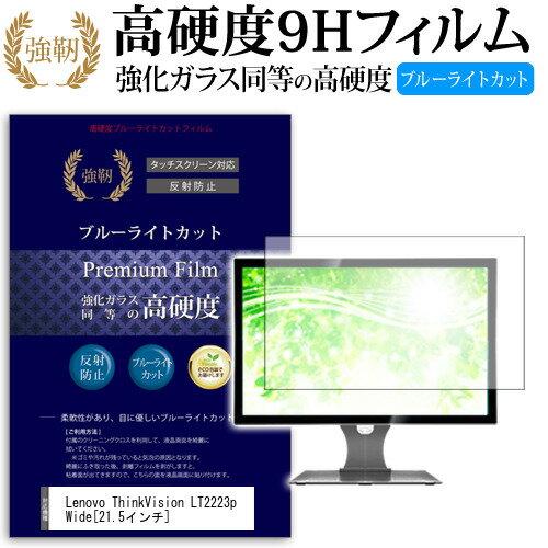 Lenovo ThinkVision LT2223p Wide[21.5インチ]機種で使える 強化ガラス と 同等の 高硬度9H ブルーライトカット 反射防止 液晶保護フィルム メール便なら送料無料