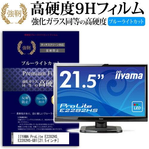 IIYAMA ProLite E2282HS E2282HS-GB1[21.5インチ]機種で使える 強化ガラス と 同等の 高硬度9H ブルーライトカット 反射防止 液晶保護フィルム メール便なら送料無料