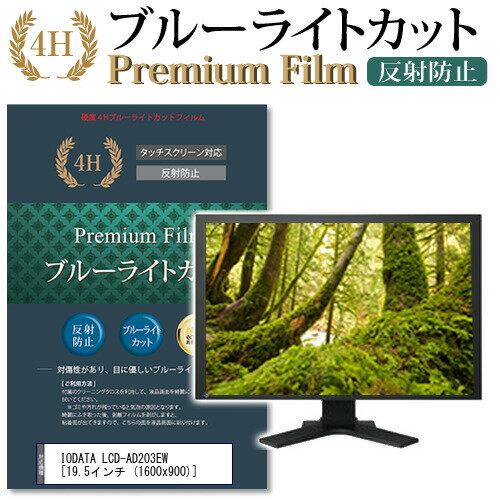 IODATA LCD-AD203EW[19.5インチ]機種で使える 強化ガラス と 同等の 高硬度9H ブルーライトカット 反射防止 液晶保護フィルム メール便なら送料無料