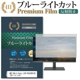 5日 最大ポイント10倍 NEC MultiSync LCD-PA242W-B5 [24.1インチ] 機種で使える 強化 ガラスフィルム と 同等の 高硬度9H ブルーライトカット 光沢タイプ 改訂版 液晶保護フィルム メール便送料無料