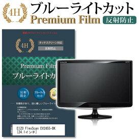 EIZO FlexScan EV2455-BK [24.1インチ] 機種で使える 強化 ガラスフィルム と 同等の 高硬度9H ブルーライトカット 光沢タイプ 改訂版 液晶保護フィルム メール便送料無料