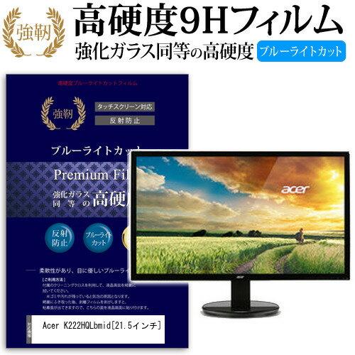送料無料 メール便 Acer K222HQLbmid[21.5インチ]機種で使える 強化ガラス と 同等の 高硬度9H ブルーライトカット 反射防止 液晶保護フィルム