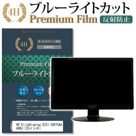 HP EliteDisplay E231 C9V75AA#ABJ [23インチ] 機種で使える 強化 ガラスフィルム と 同等の 高硬度9H ブルーライトカット 光沢タイプ 改訂版 液晶保護フィルム メール便送料無料 母の日 プレゼント 実用的