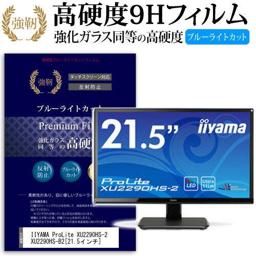 IIYAMA ProLite XU2290HS-2 XU2290HS-B2[21.5インチ]機種で使える 強化ガラス と 同等の 高硬度9H ブルーライトカット 反射防止 液晶保護フィルム メール便なら送料無料