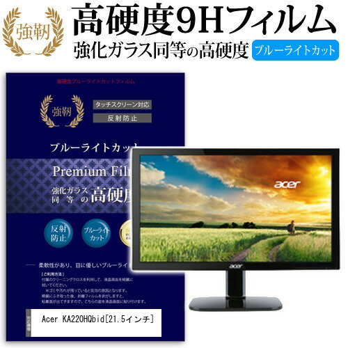 送料無料 メール便 Acer KA220HQbid[21.5インチ]機種で使える 強化ガラス と 同等の 高硬度9H ブルーライトカット 反射防止 液晶保護フィルム