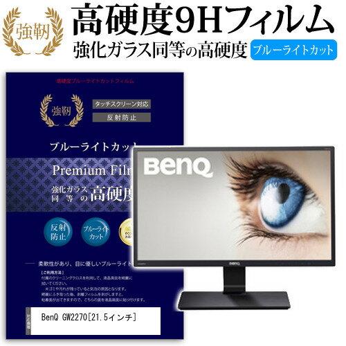 送料無料 メール便 BenQ GW2270[21.5インチ]機種で使える 強化ガラス と 同等の 高硬度9H ブルーライトカット 反射防止 液晶保護フィルム