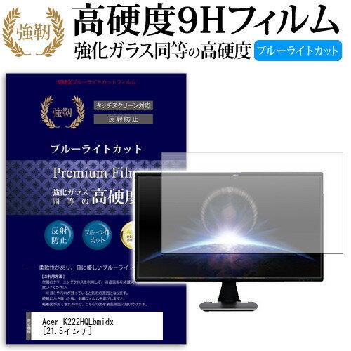 Acer K222HQLbmidx[21.5インチ]機種で使える 強化ガラス と 同等の 高硬度9H ブルーライトカット 反射防止 液晶保護フィルム メール便なら送料無料