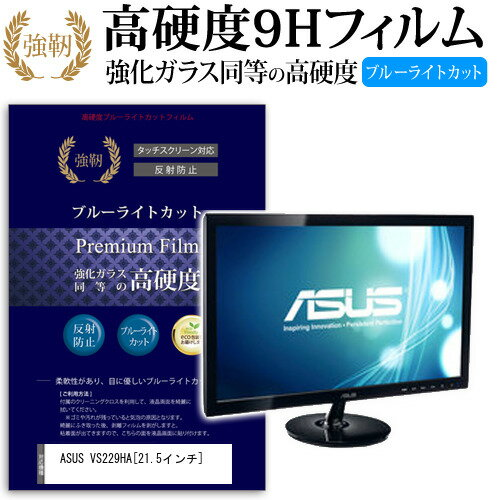 ASUS VS229HA[21.5インチ]機種で使える 強化ガラス と 同等の 高硬度9H ブルーライトカット 反射防止 液晶保護フィルム メール便なら送料無料