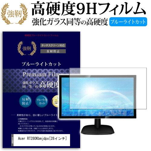 Acer RT280Kbmjdpx[28インチ]機種で使える 強化ガラス と 同等の 高硬度9H ブルーライトカット 反射防止 液晶保護フィルム メール便なら送料無料