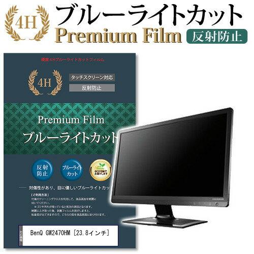 BenQ GW2470HM[23.8インチ]機種で使える 強化ガラス と 同等の 高硬度9H ブルーライトカット 反射防止 液晶保護フィルム メール便なら送料無料
