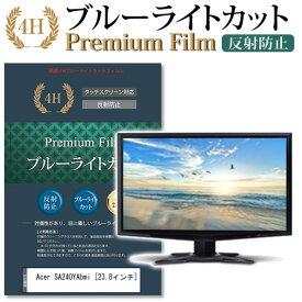 Acer SA240YAbmi [23.8インチ] 機種で使える 強化ガラス と 同等の 高硬度9H ブルーライトカット 反射防止 液晶保護フィルム メール便送料無料